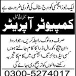 News Agency Job, Computer Operator On 14 May 2013