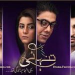 Watch Online Tanhai by Hum Tv On Wednesday 15th May, 2013