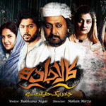 Watch Online Kaala Jadu by ARY Digital On Wednesday 15th May, 2013