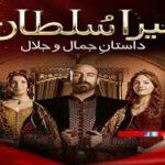Watch Online Mera Sultan Episode 21- sixth June 2013 By Geo Kahani