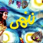 Watch Online Nanhi By Geo TV Episode 13 – 3rd June 2013