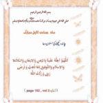 Eid Ka Chand dekhne ki dua August 2013
