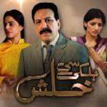 Watch Online Halki Si Khalish Episode 06 By Hum Tv On Monday 5 August, 2013
