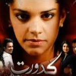 Kadurat Episode 06 By Hum Tv On Wednesday 21st August, 2013, Online Watch daily motion And Youtube video