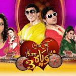 Kis Din Mera Viyah Howay Ga Season 3 Episode 16 By Geo Tv On Friday 26th July, 2013