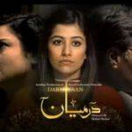 Darmiyan By Ary Digital Full Episode 2 – 21st August 2013 HQ video watch online