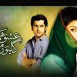 Ishq Hamari Galiyon Mein By Hum Tv Full Episode 7 – 21st August 2013 HQ video watch online