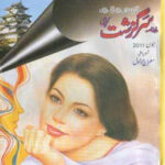 Urdu Digest Sarguzasht August 2013 Download and browse online