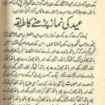 Eid Ul Fitr ki namaz parhne ka tarika ninth August 2013-2014