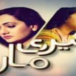 Meri Maa By Geo Tv Episode 17 – 16th September 2013 HD video watch online
